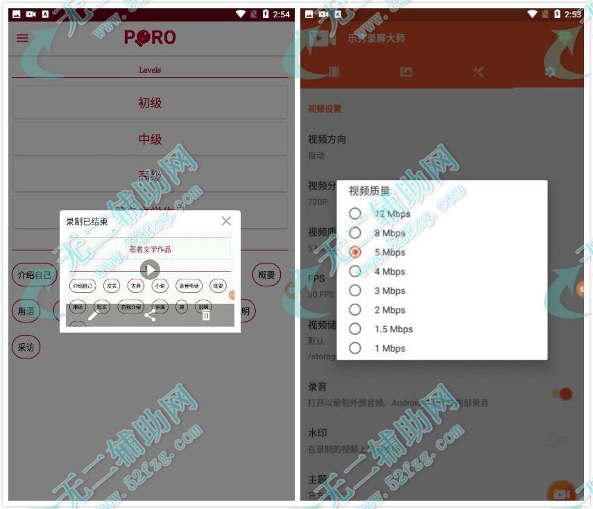 安卓手机录屏软件app_乐秀录屏大师v3.6.9专业版