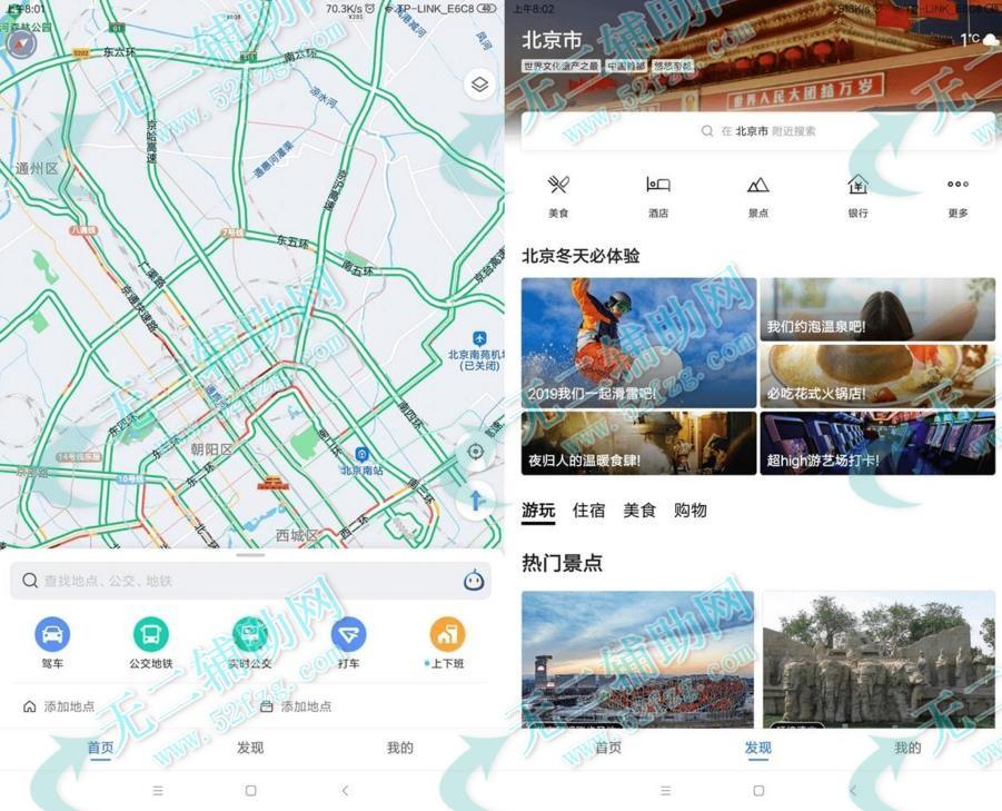 安卓版高德地图v10.00.0去毒瘤广告直装精简版