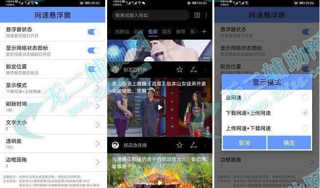 安卓网速悬浮窗app下载 掌握实时流量使用情况