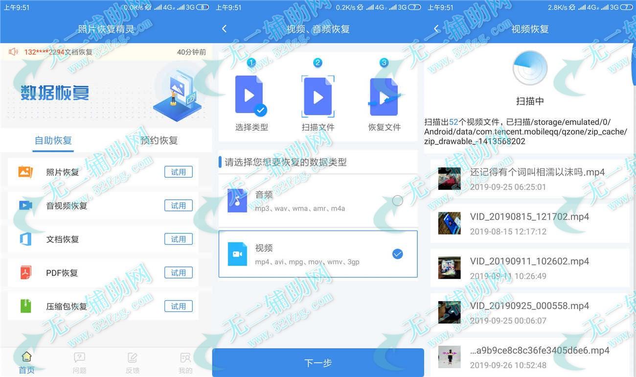 照片恢复精灵v2.4.0安卓app下载 手机数据恢复软件免费版