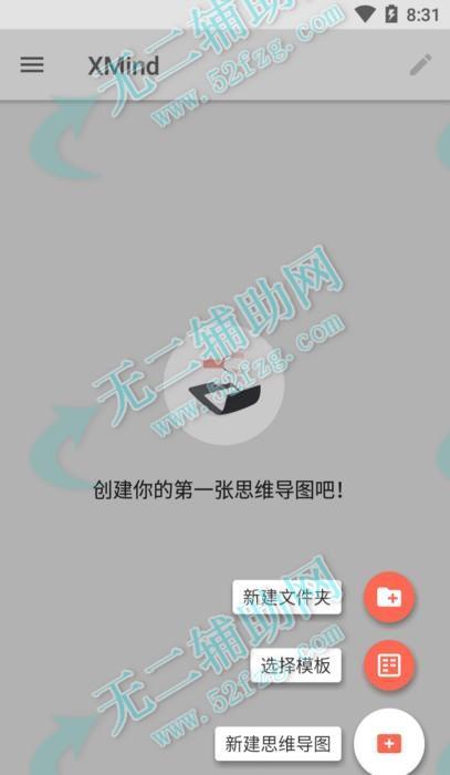 最新安卓Xmind 思维导图v1.3.15直装解锁会员破解版