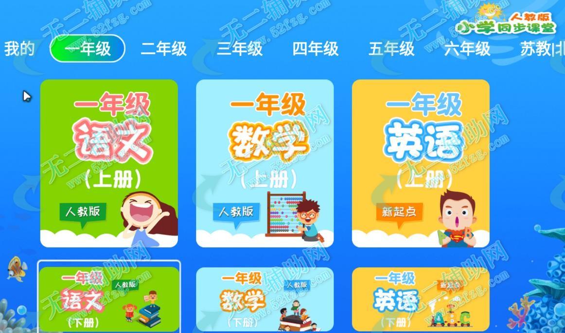 电视盒子tv版+安卓手机版app:小学同步课堂3.0.9安卓免登录vip解锁会员版
