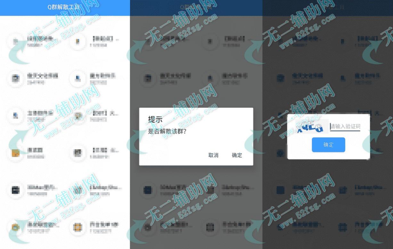 安卓版QQ群强制解散助手v1.0下载 一键解散永久封禁Q群