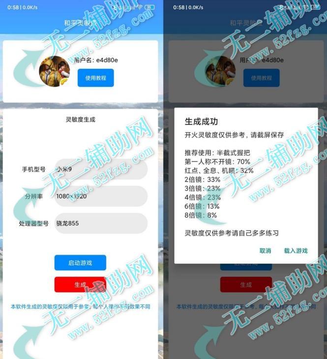 和平精英安卓版调灵敏度修改器app软件下载