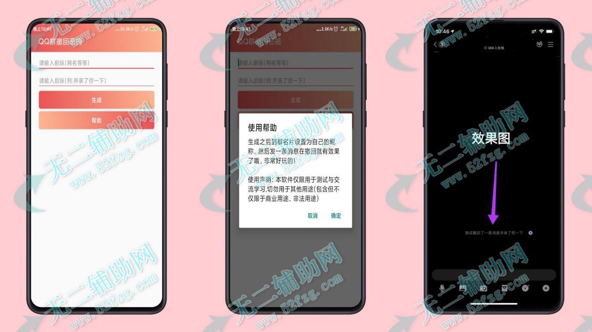 QQ群撤回信息并亲了你一下安卓恶搞生成器app下载