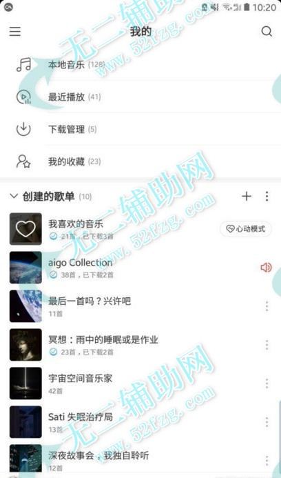 安卓网易云音乐下载狗v12.0.0稳定版 支持付费音乐下载