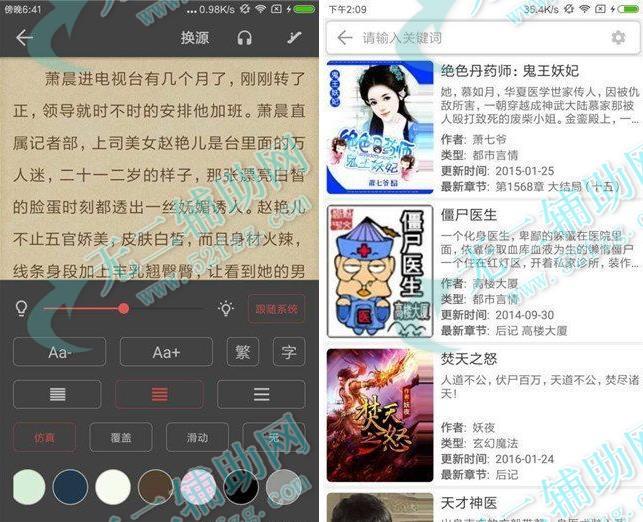 爱看阅读v0.1.0.66无广告版 一款免费的手机阅读应用app
