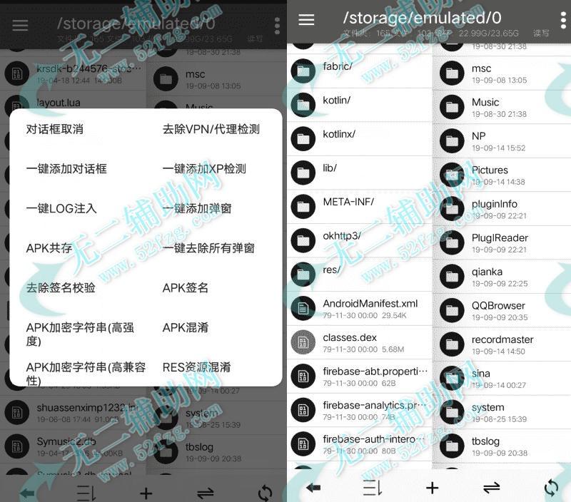 NP管理器v2.7.4最新版 功能强大的免费Android逆向工具 媲美MT管理器