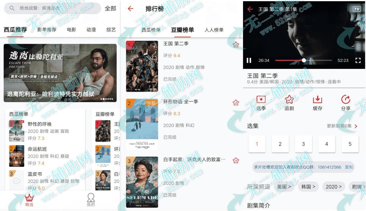 西瓜美剧app安卓版v1.0下载 为美剧迷打造精品影视资源