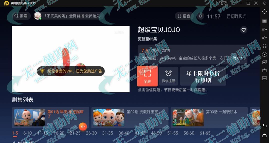 电视盒子tv:云视听V5.2.0.1019最新去广告去更新版