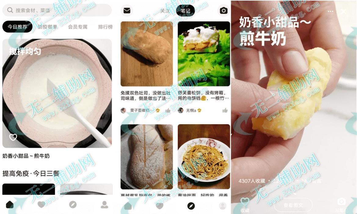 懒饭app安卓v1.6.3下载 美食名吃小吃制作攻略软件
