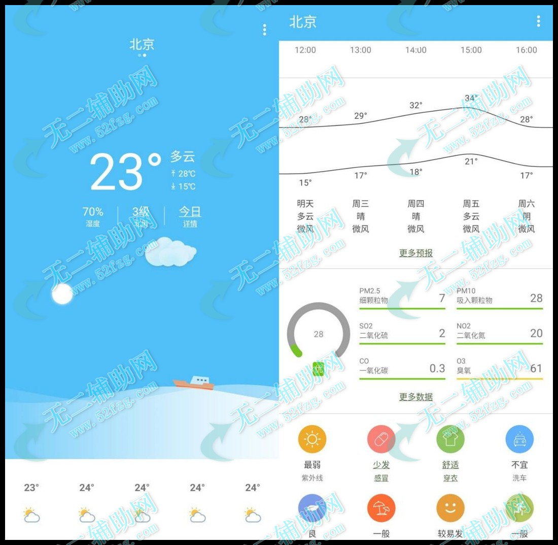小米定制无广告精简版多亲天气APP安卓下载