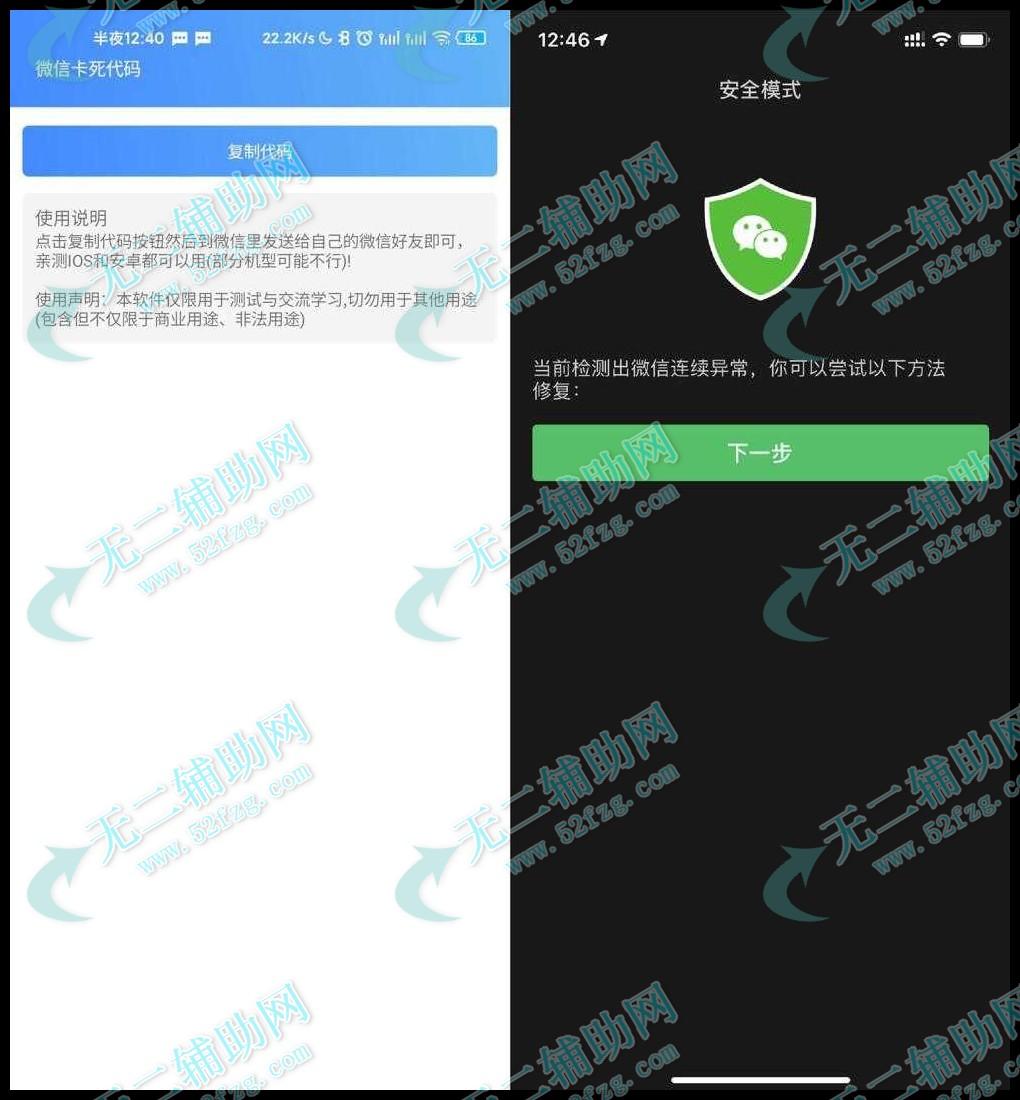 微信卡死代码安卓版软件下载 安卓、苹果手机通用