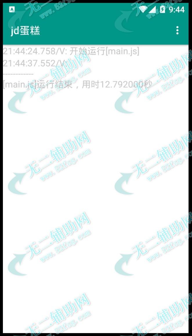 京东618自动叠蛋糕领金币安卓助手v4.1.1和autojs脚本