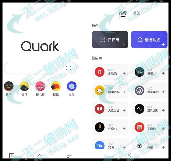 夸克浏览器v4.1.2安卓最新版 全新内核UI风格界面