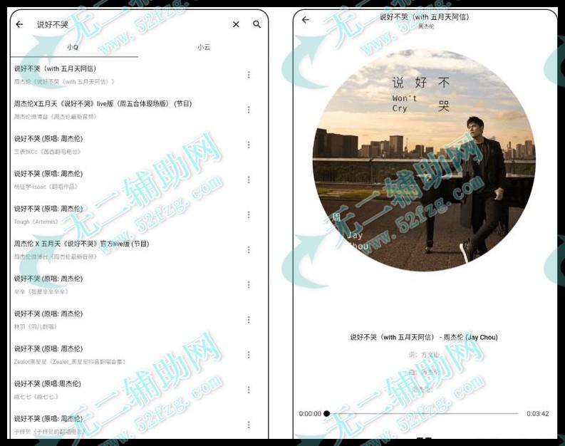 音友v1.0.0安卓音乐app下载 全网热门VIP音乐免费试听下载