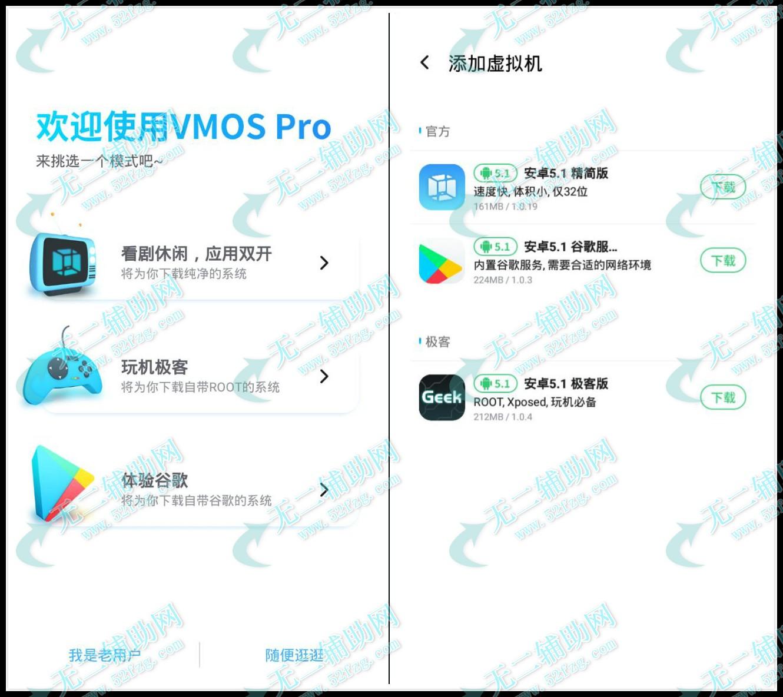 虚拟大师VMOS Pro_v1.1.34安卓最新内测解锁vip会员版
