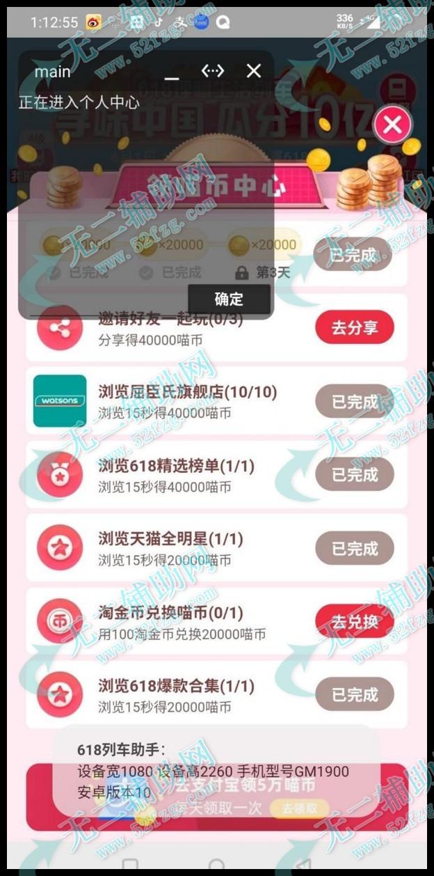 淘宝618列车喵币活动安卓版下载 自动浏览做任务 Auto.js脚本