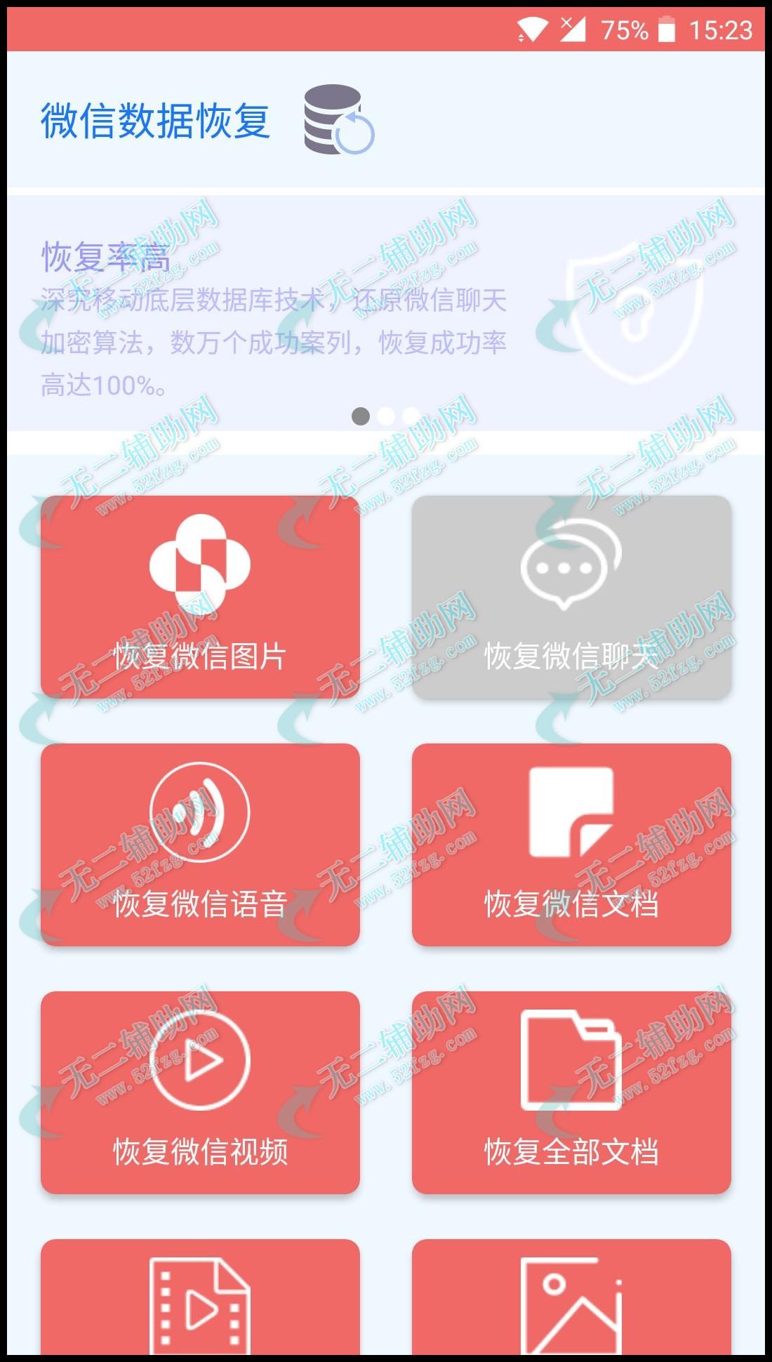 安卓微信数据恢复app解锁会员VIP版下载 支持微信聊天记录、语音、图片文档视频恢复