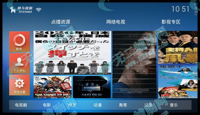 安卓电视盒子TV神马APP_v2.0.0下载 免费点播所有VIP影视节目