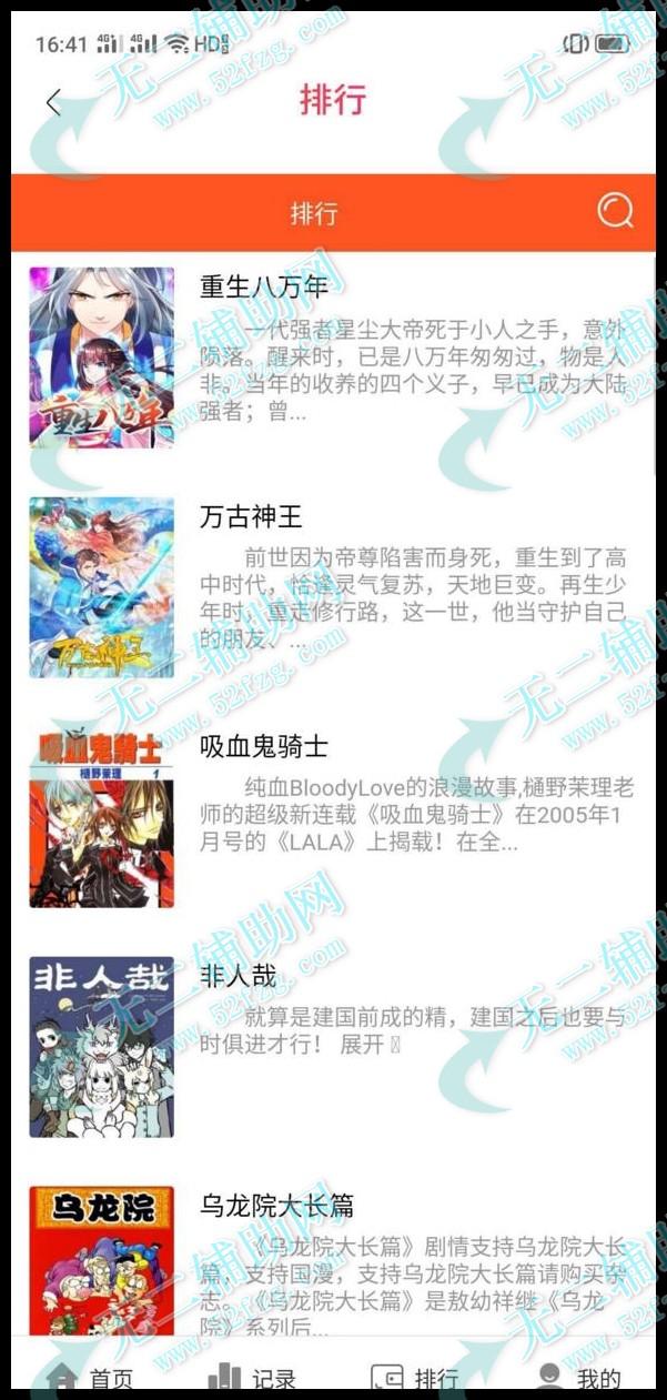 橘子动漫v2.28.3无广告安卓版下载 超多动漫、热门小说随意看