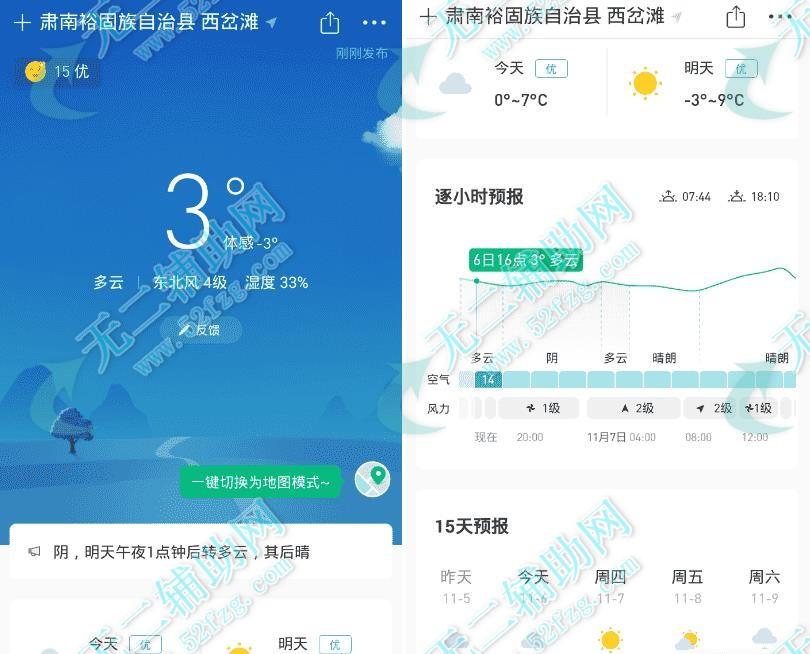 彩云天气v5.0.22直装去广告破解VIP会员高级版 手机天气预报APP软件