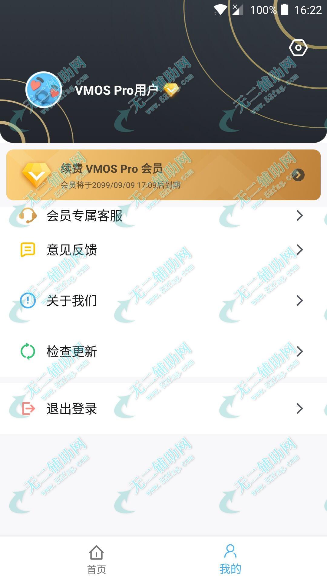vmos Pro v1.1.17最新无广告vip会员解锁版 手机登陆即为VIP