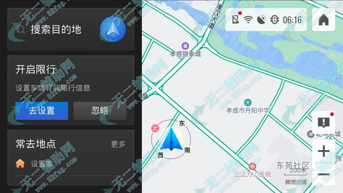 高德车机地图导航4.8正式版 论坛高铁使用