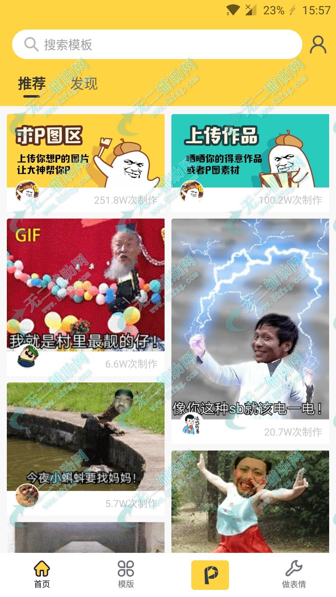 p图大神表情包gif图片制作APP安卓版下载