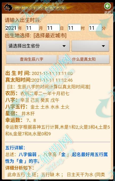 手机版宝宝起名软件:安卓周易八字取名v11.48无广告纯净版