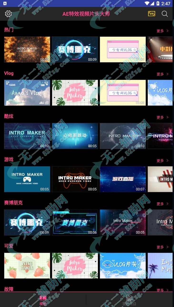 AE特效视频片头大师生成器永久会员VIP安卓版下载 50+款片头模板+120多种字体