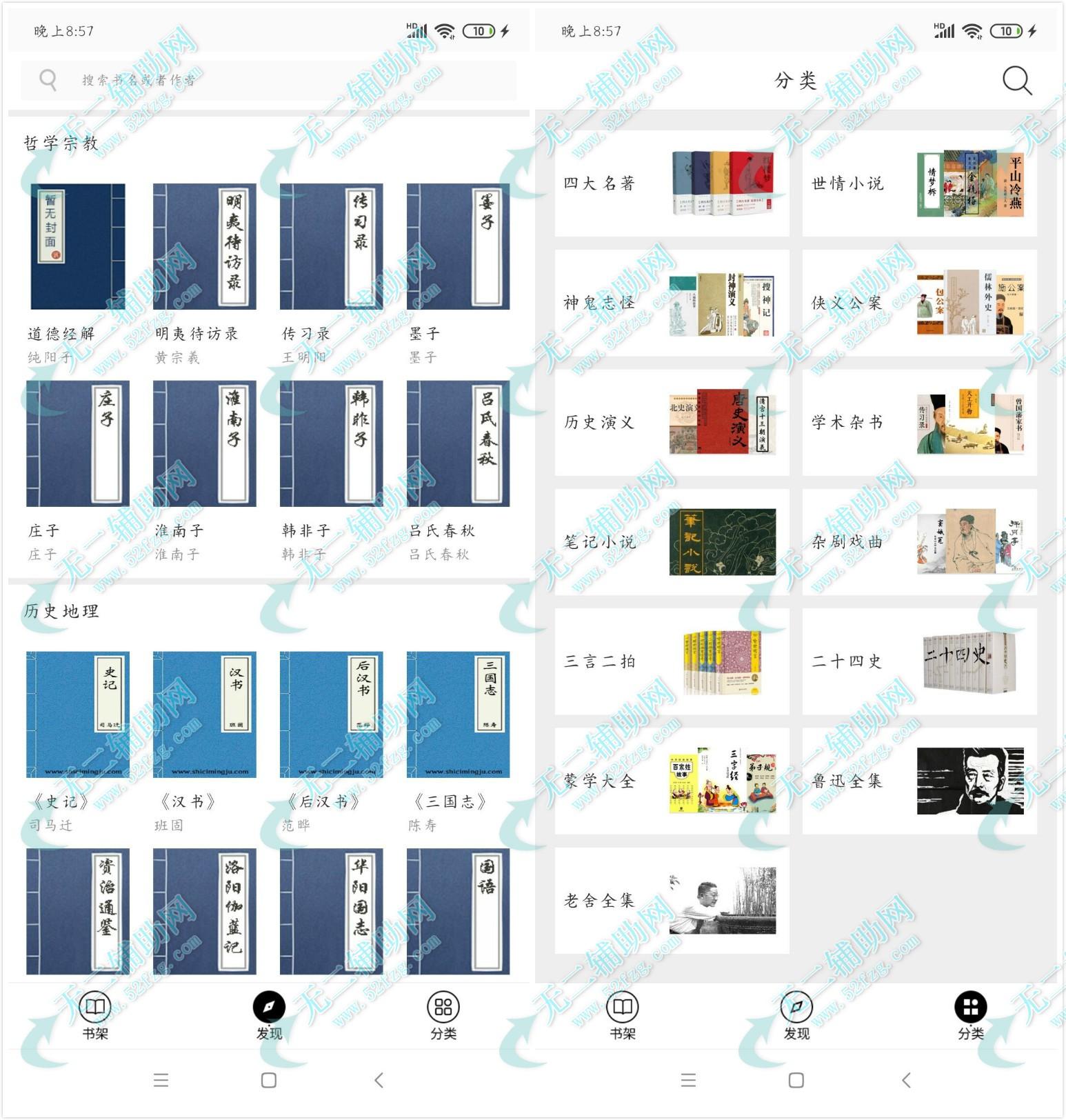 人生必读100本古籍安卓版v1.2.1下载 包含四大名著、历史演义、杂剧戏曲等