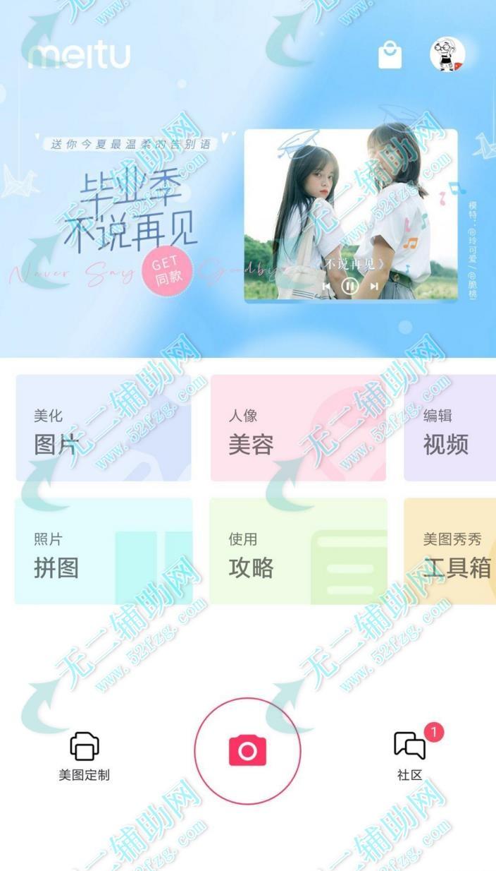 安卓手机版美图秀秀_v8.8.9.1去广告去更新弹窗精简版