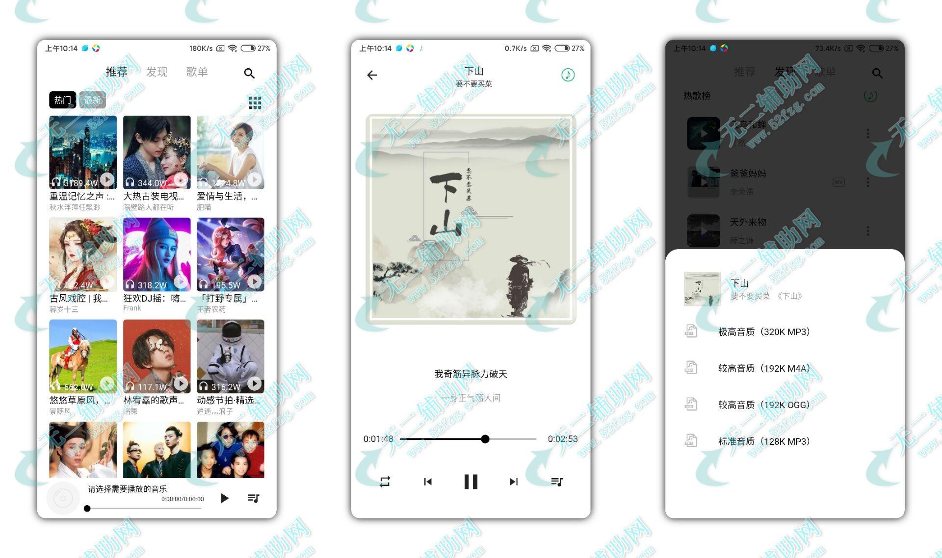 五音助手v2.5.2安卓版 VIP音乐下载器 任何音乐一键搜索 各大平台无损下载