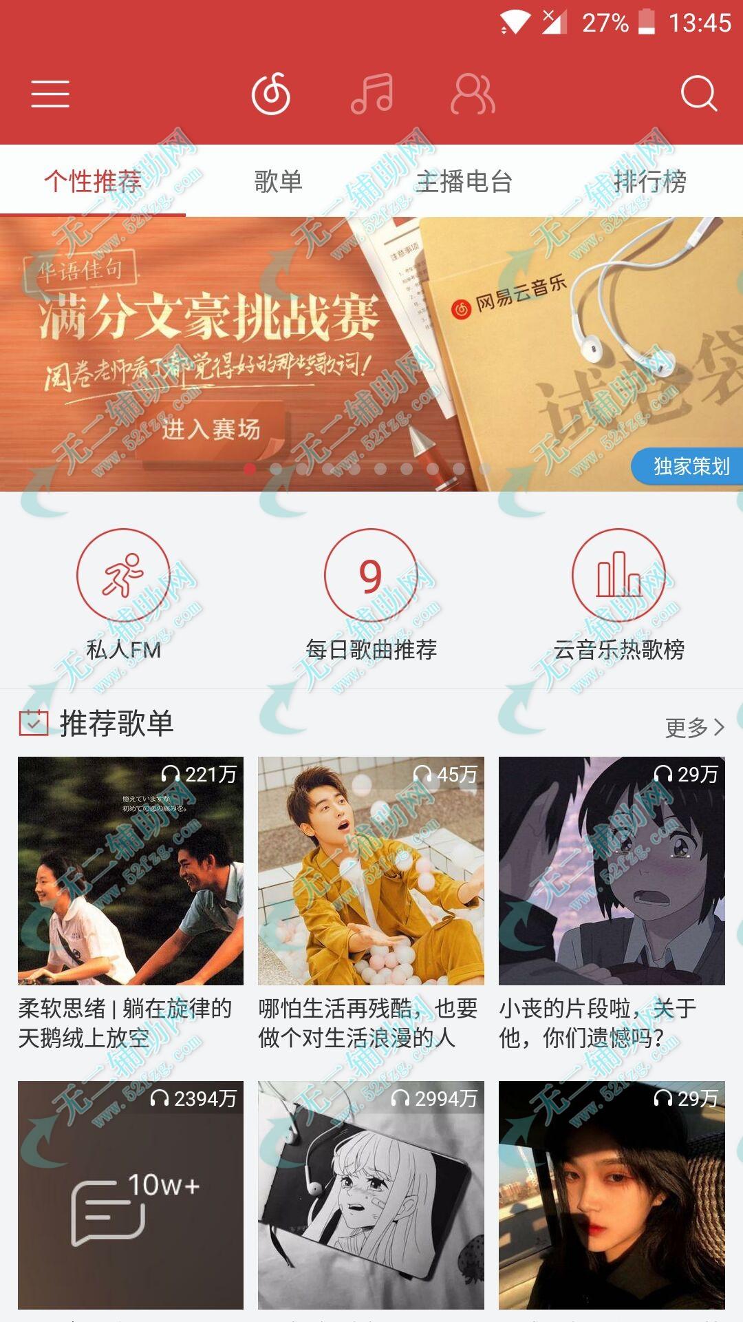 安卓网抑云音乐APP官方精简版v9.9.9 去除界面广告