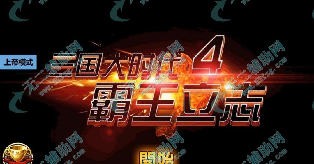 三国题材手机策略游戏:三国大时代2-6内购版上帝模式