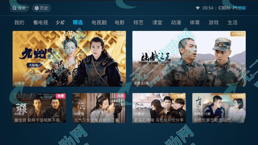优酷TV端应用 CIBN酷喵影视v8.4.1.1无广告清爽版