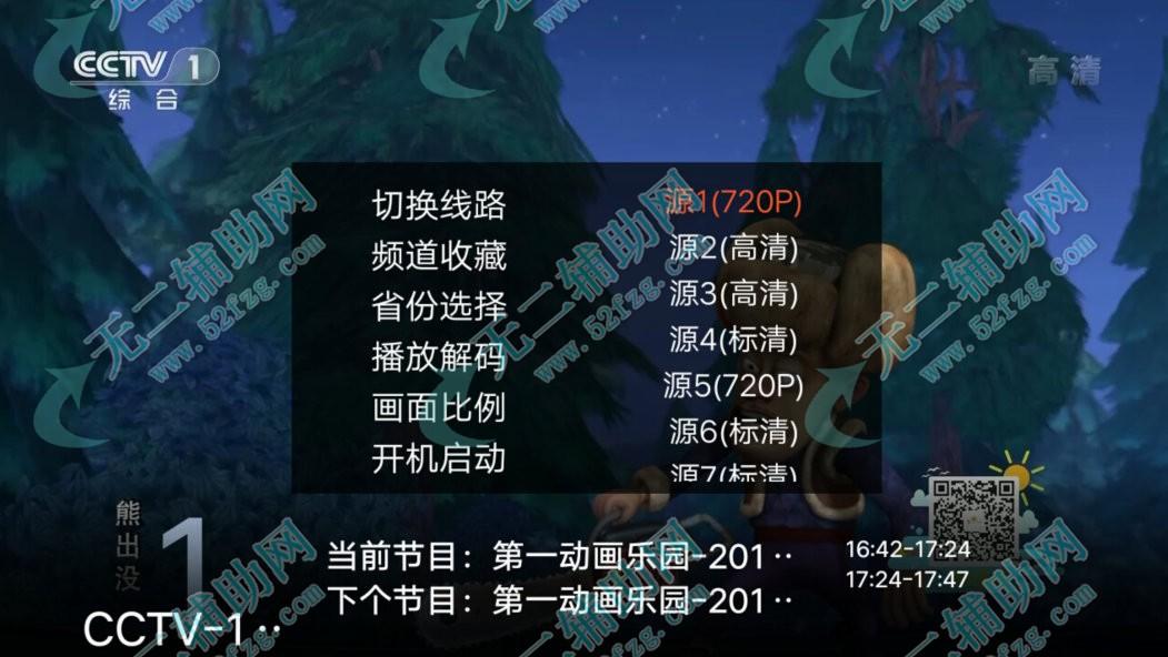 安卓电视直播软件:火星直播v1.6.4 清爽无广告 简洁好用手机必备