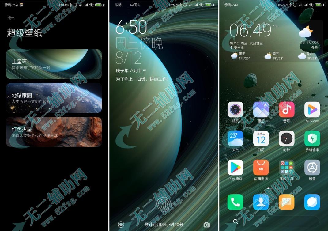 小米10至尊纪念版 兼容所有MIUI12系统 土星环超级壁纸