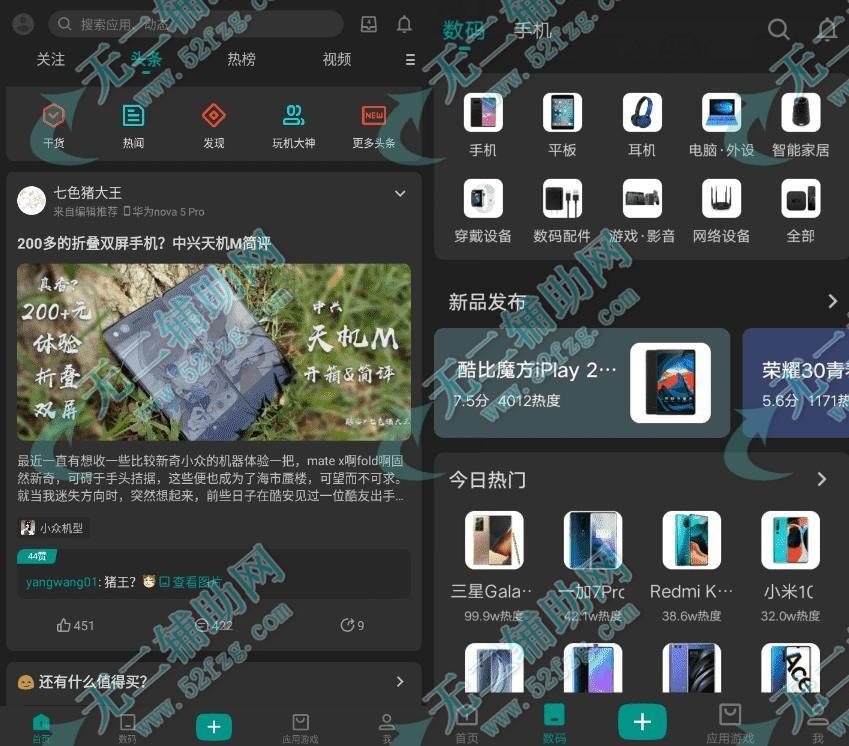 酷安app软件应用商场平台 v10.5-beta2纯净版