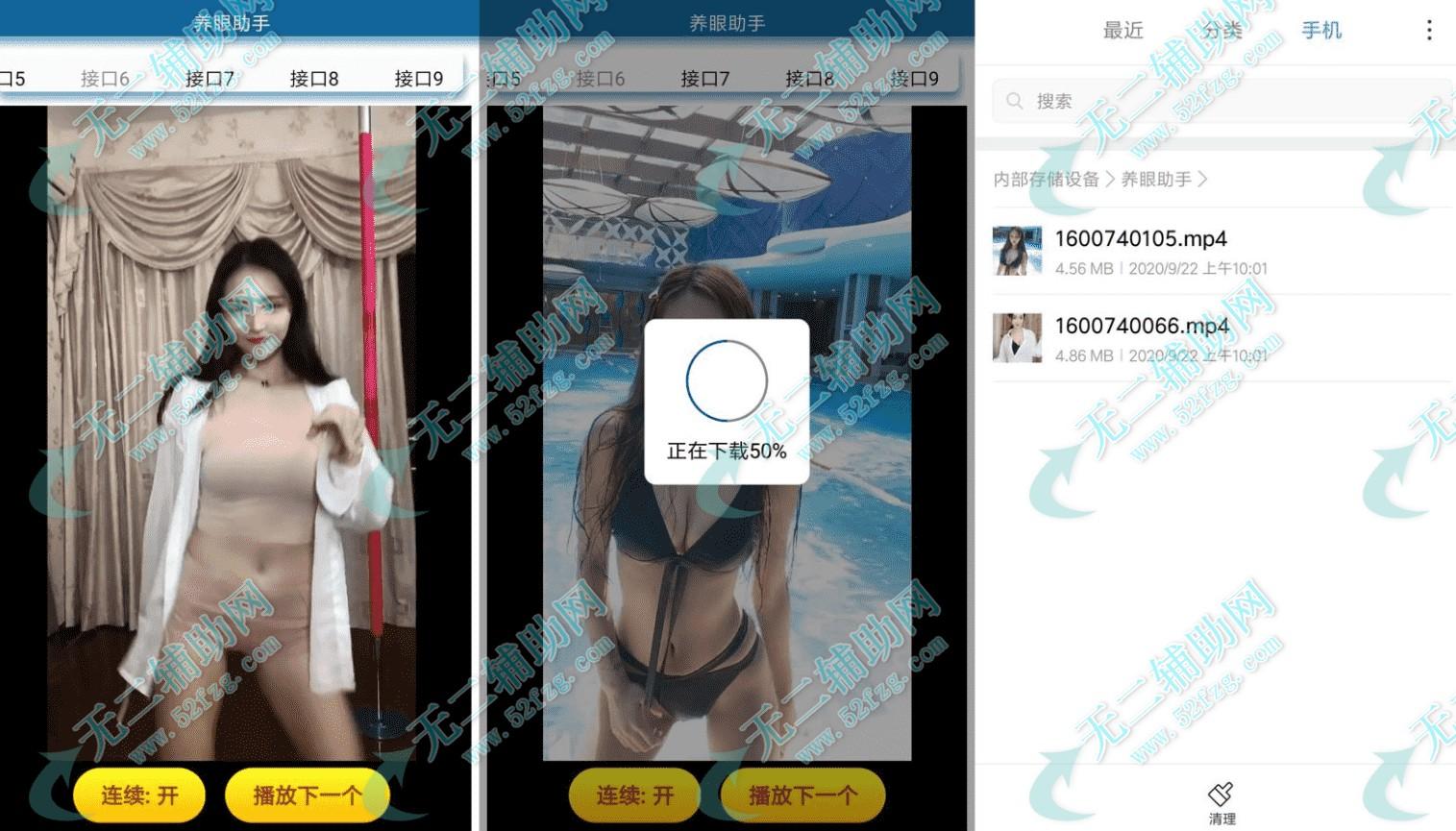 养眼热舞app安卓版v1.0 自动在线看美女热舞视频