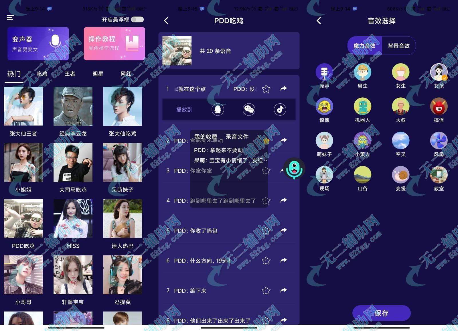 王者荣耀/和平精英游戏变声器v3.2解锁VIP版