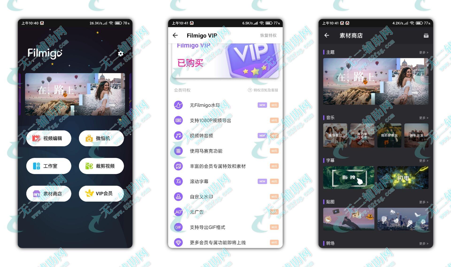 Filmigo视频剪辑VIP修改版v4.9.3 cn 解锁全部付费功能