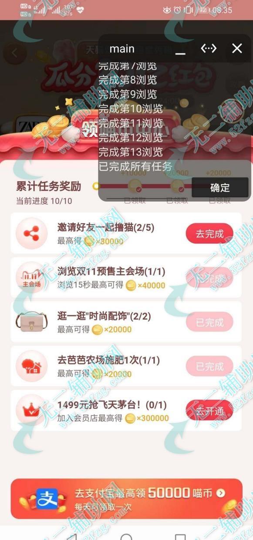 2020天猫淘宝双11全自动养猫工具app脚本合集分享