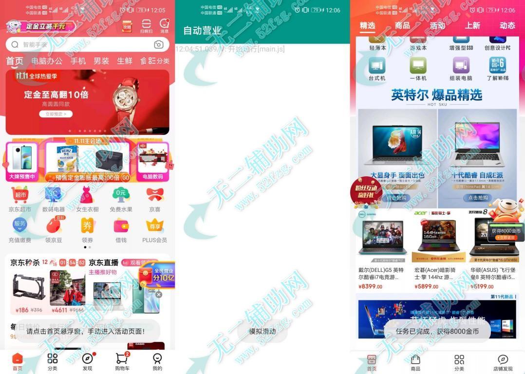 京东自动营业领奖励安卓app版下载 全自动完成京东任务