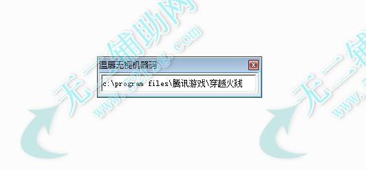 cf无视机器码辅助 过穿越火线游戏机器码检测