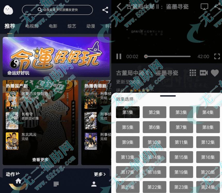 蛋播星球v1.0.33000安卓无广告版 免费看影视神器