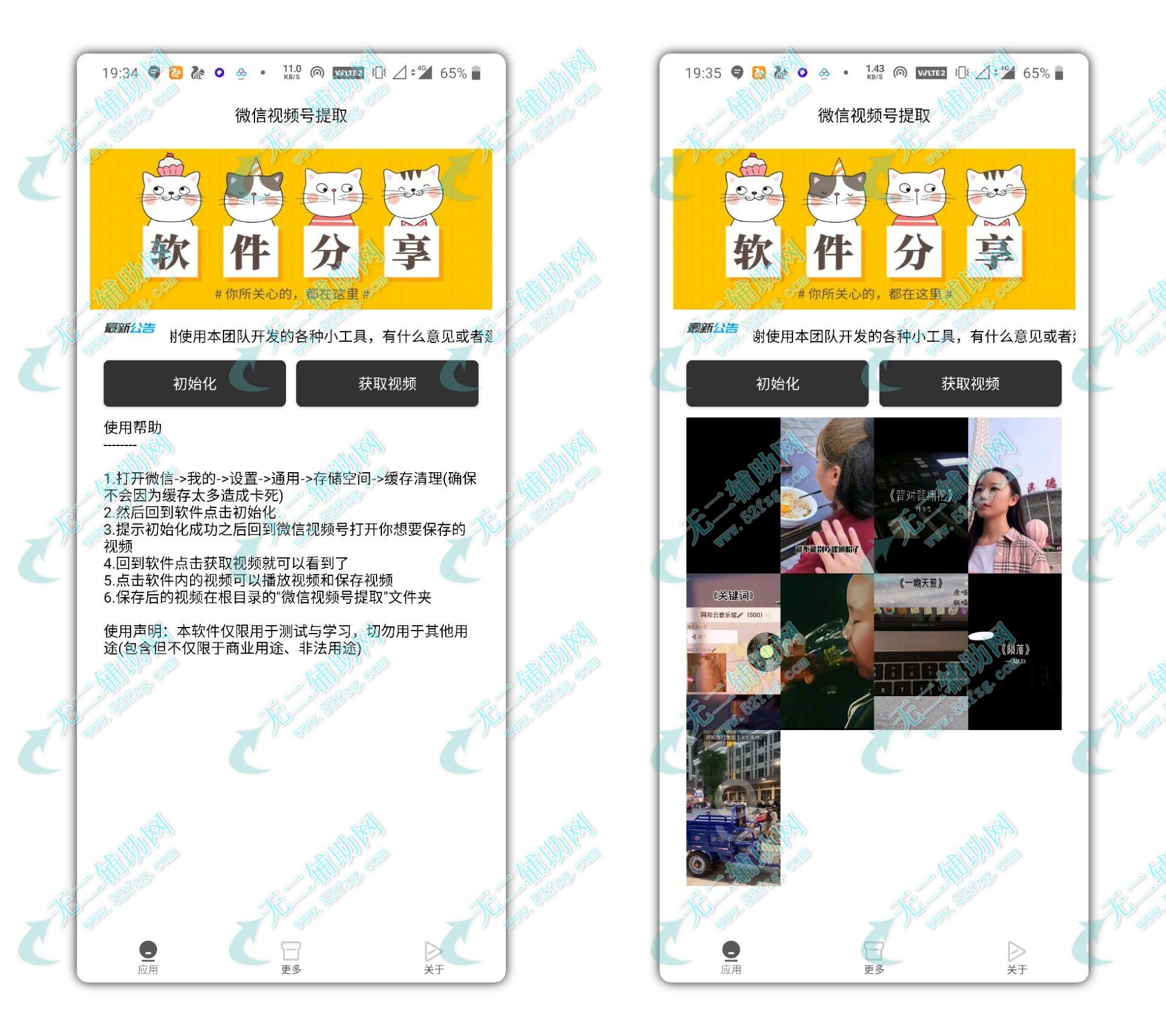 微信视频号提取v1.0 一键保存微信视频号里的精彩短视频