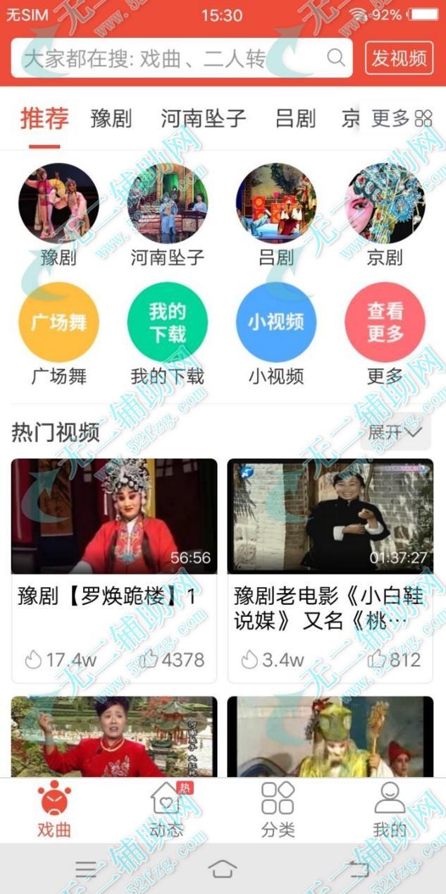戏曲多多v2.1.4.0安卓版 中老年跳广场舞/听相声/评书app