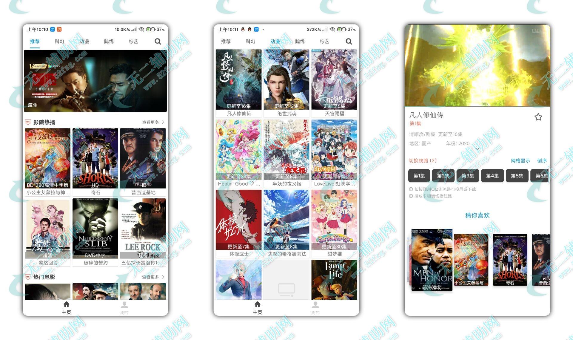 乐享影视v2.8无广告安卓版 全网影视随意看 实时同步